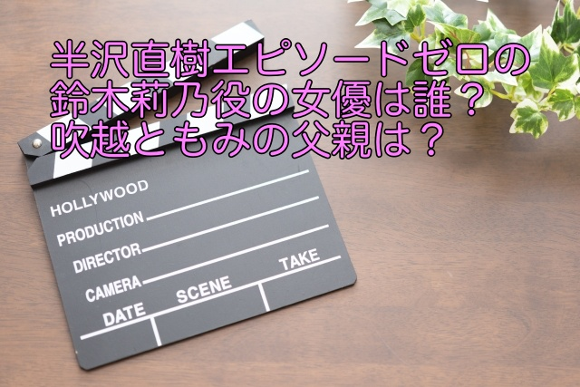 半沢直樹 エピロードゼロ 女優