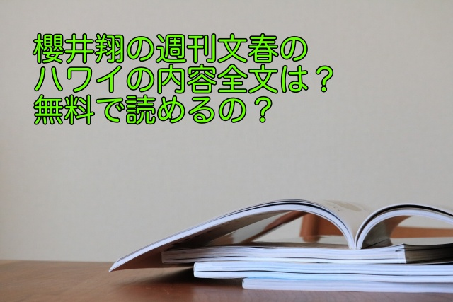 櫻井翔 週刊文春 ハワイ 内容