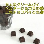 大人のクリームパイベルギーショコラの感想や三角チョコパイとの違いは?