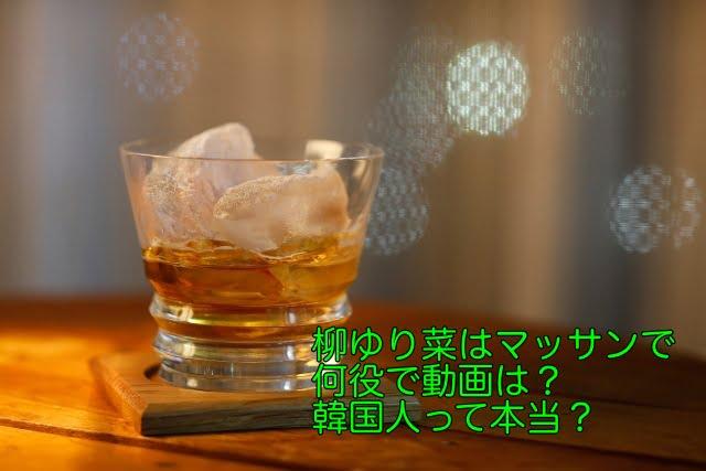 柳ゆり菜 マッサン 何役