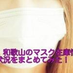 最新!和歌山のマスク在庫情報や入荷状況をまとめてみた!