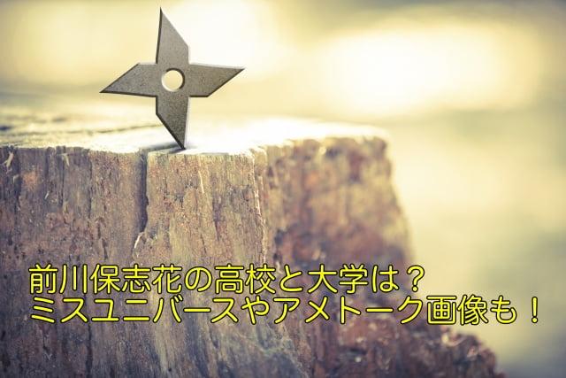 前川保志花 高校