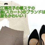 池江璃花子の報ステの衣装(スカート)のブランドは?私服もかわいい!