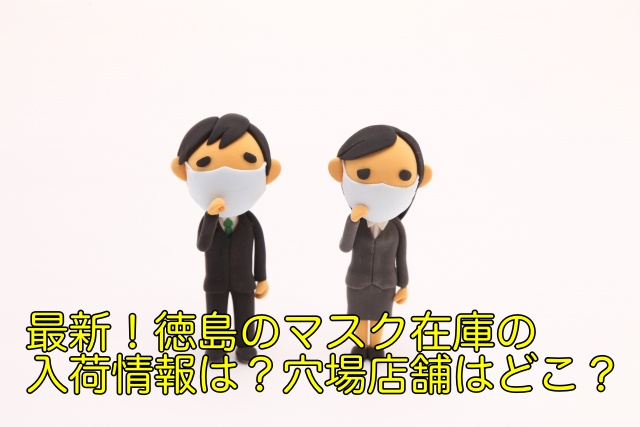 徳島 マスク 在庫