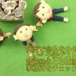病室で念仏をの4話の子役ゲストは?齋藤絢永と石田凛音の事務所をチェック!