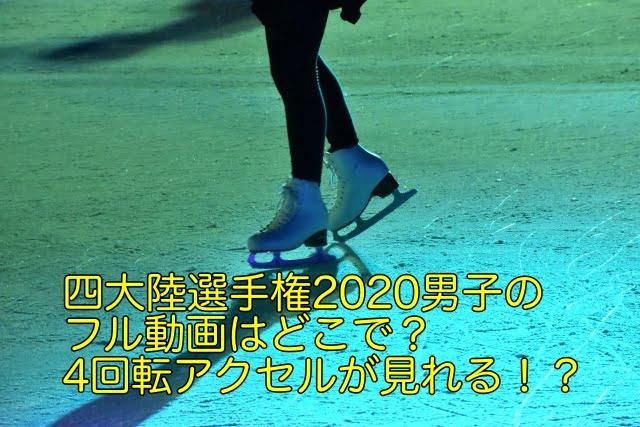 四大陸選手権 2020 男子 動画