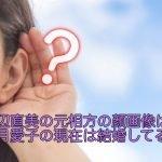 渡辺直美の元相方の顔画像は?望月愛子の現在は結婚してる?