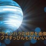 マアサイシハラの経歴を画像で!ハーフですっぴんもかわいい?