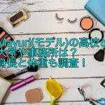 Mayuri(モデル)の高校と大学や事務所は?身長と体重も調査!