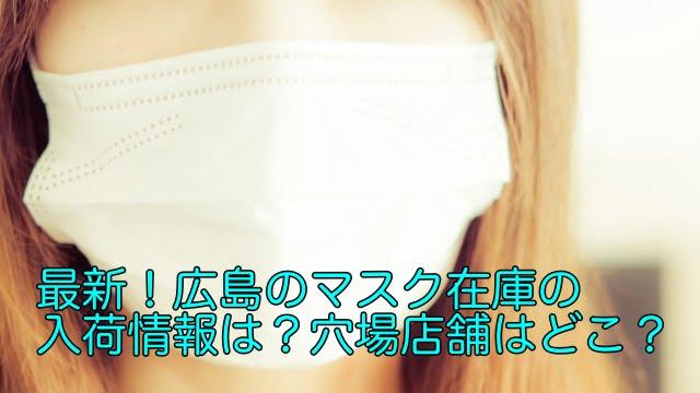マスク 広島 在庫