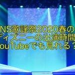 FNS歌謡祭2020春のディズニーの出演時間!YouTubeでも見れる?