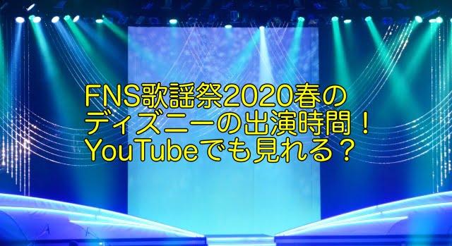 三浦 春 馬 fns 歌謡 祭 2019 youtube