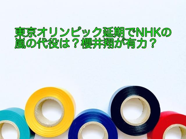 東京オリンピック 延期 NHK 嵐