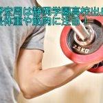 平野宏周は静岡学園高校出身?身長体重や筋肉に注目!