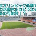 東京オリンピック延期で嵐の活動休止はどうなる?延長の可能性!?