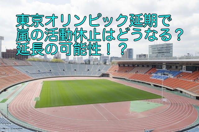 東京オリンピック 延期 嵐