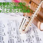FNS歌謡祭2020春のスカパラの出演時間は?関ジャニとのコラボ動画!