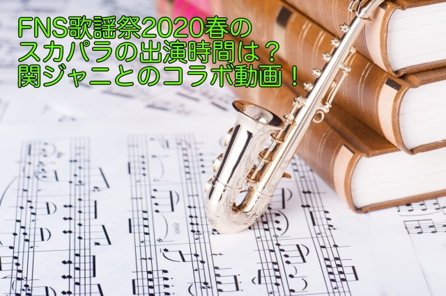 FNS歌謡祭 2020春 スカパラ 出演時間