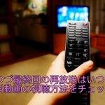 恋つづ最終回の再放送はいつ?無料動画の視聴方法をチェック!