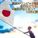 東京オリンピック延期で祝日はどうなる?4連休がなくなって10月に戻る?