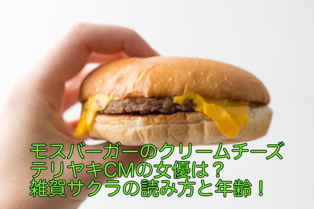 モスバーガー クリームチーズ cm