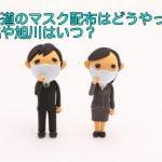北海道のマスク配布はどうやって?札幌や旭川はいつ?