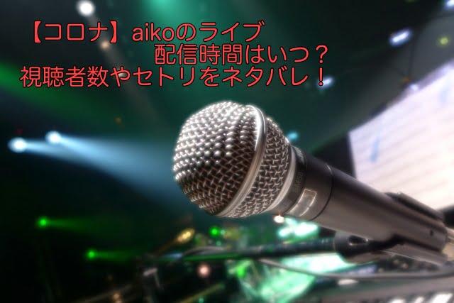 aiko ライブ配信 いつ