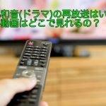 不協和音(ドラマ)の再放送はいつ?無料動画はどこで見れるの?