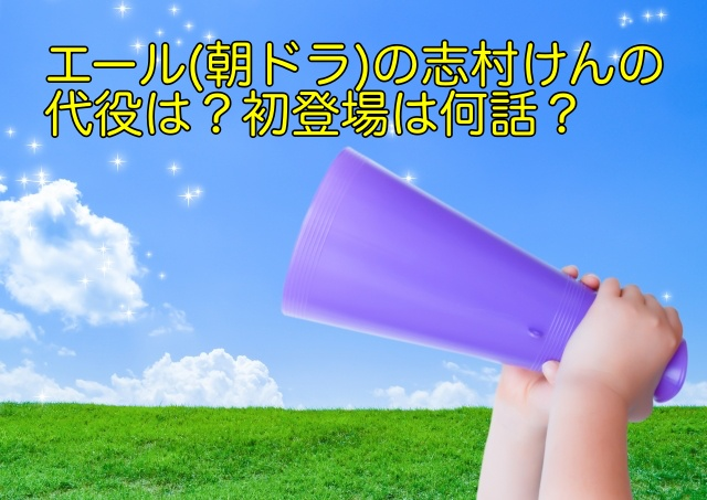 エール 朝ドラ 志村けん 代役