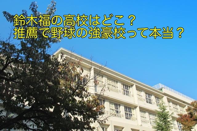 鈴木福 高校 どこ