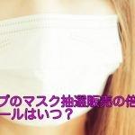 シャープのマスク抽選販売の倍率は?当選メールはいつ?