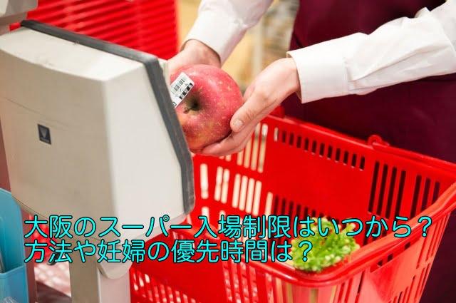 大阪 スーパー 入場制限 いつから