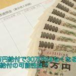 10万円給付で30万円はなくなるの?追加給付の可能性は?