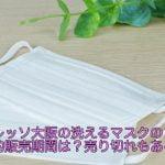 セレッソ大阪の洗えるマスクの予約販売期間は?売り切れもある?