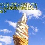 ローソンとゴディバのソフトクリームの販売店舗はどこ?期間は?