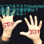 手につけるマスク(tsukete)の販売店や楽天最安値は?評判も気になる!