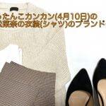 ぴったんこカンカン(4月10日)の小松菜奈の衣装(シャツ)のブランドは?