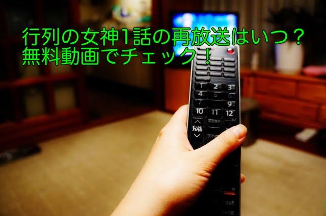 行列の女神 1話 再放送
