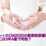 ゼクシィのCM2020の新郎役俳優は誰?鈴木仁は3年A組で何役?