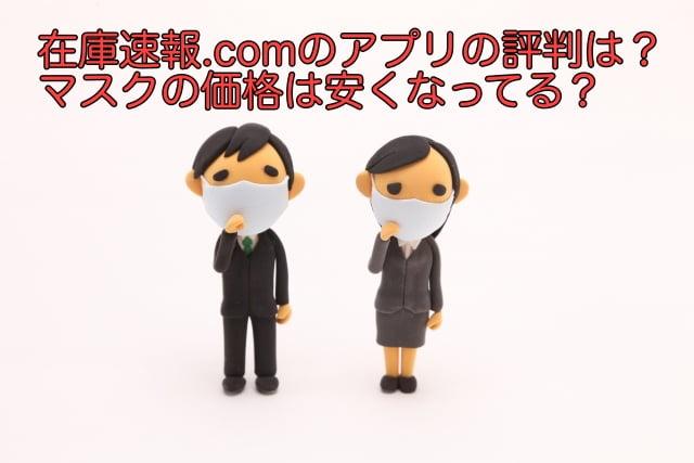 在庫速報.com アプリ 評判
