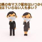 愛知県の布マスク配布はいつからで方法は?いらない人も多い?