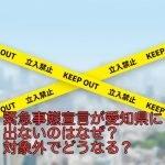 緊急事態宣言が愛知県に出ないのはなぜ?対象外でどうなる?