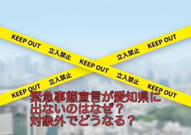 緊急事態宣言 愛知県