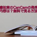 安達祐実のCanCamの発売日や内容は?無料で見る方法!