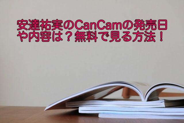 安達祐実 CanCam 発売日
