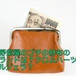 平野紫耀のゴチの財布のブランドは?クロムハーツかマルジェラ?