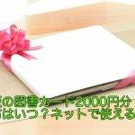 大阪の図書カード2000円分配布はいつ?ネットで使えるの?