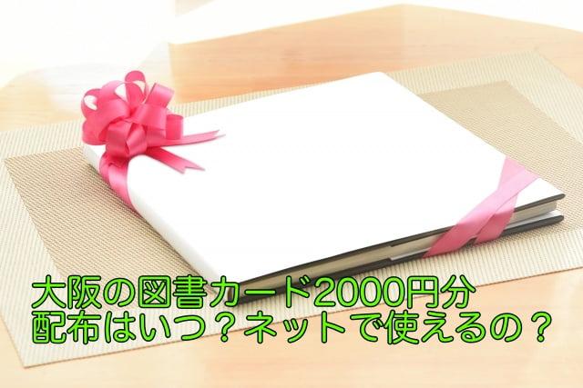 大阪 図書カード 配布 いつ