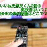 いいね光源氏くん2話の再放送はいつ?NHKの無料動画はどこで?