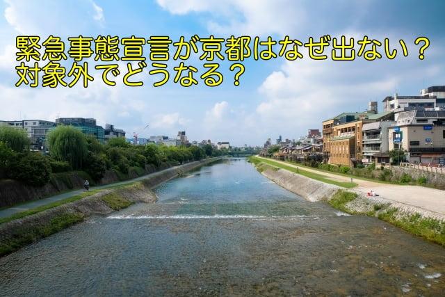 緊急事態宣言 京都 出ない